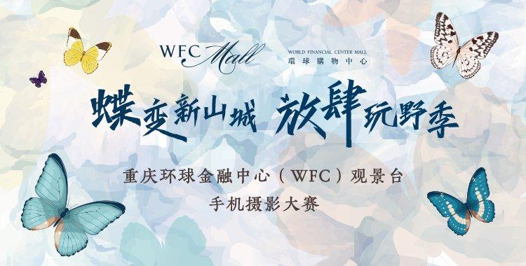 重庆环球金融中心观景台手机摄影大赛正式开启