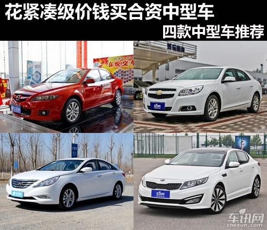 紧凑级价钱买合资中型车 四款中型车推荐