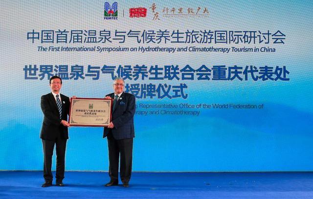 中国首届温泉与气候养生旅游国际研讨今日举办