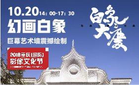白象街2018重庆(国际)影像文化节