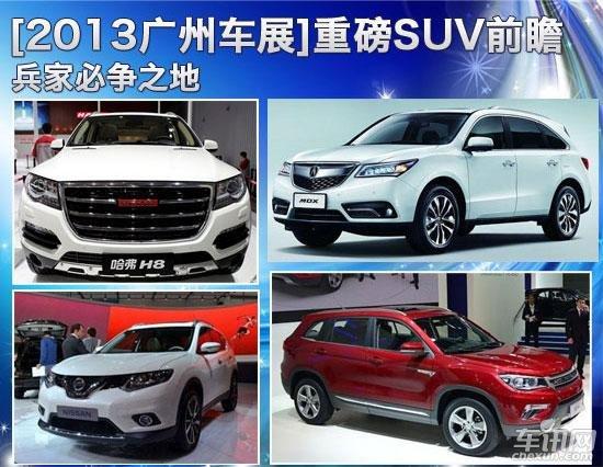 2013广州车展重磅SUV前瞻 兵家必争之地