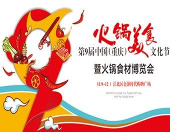 第9届全网火锅节正式上线