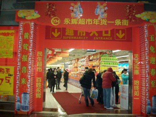 大渡口区:永辉超市香港城分公司