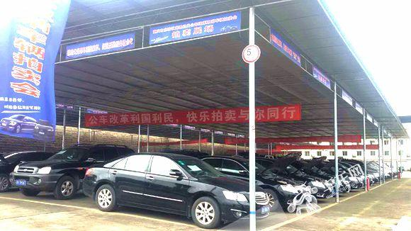 重庆北碚首场公务车拍卖周日启动 最低起拍价仅700元