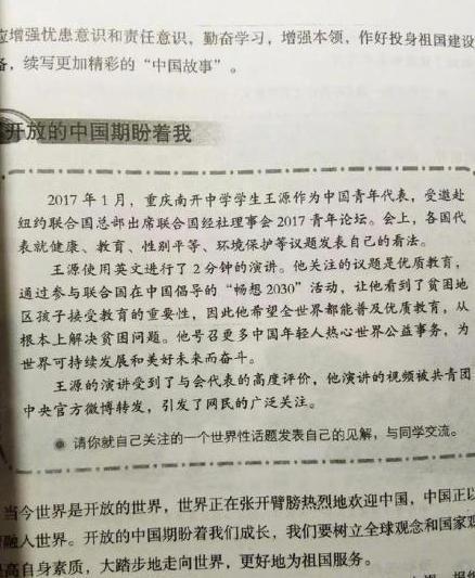 """王源登上课本:""""教科书式""""青年偶像该如何塑造?"""