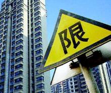 重庆5条十城市遭预警提示 房地产调控稳字当头