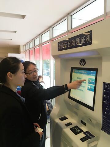 两江新区首推身份证业务24小时自助办理