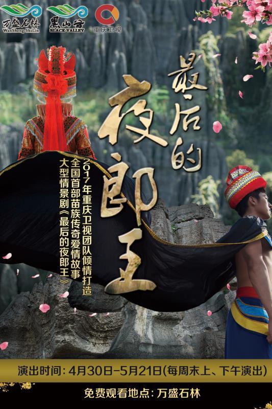 大型情景剧《最后的夜郎王》亮相万盛踩山会