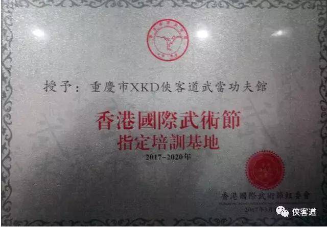 """侠客道征战2017年香港国际武术节 馆长获""""王中王""""称号"""