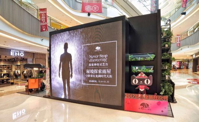 Origins 秘境雨屋重庆时代天街站