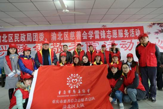渝北:志愿者学雷锋  情暖敬老院