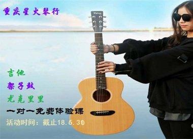 免单体验吉他弹唱(只限50个名额)