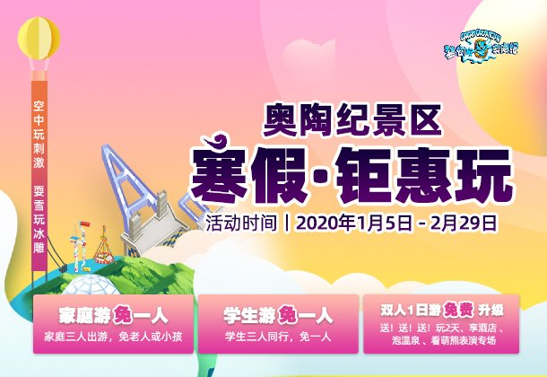 奥陶纪景区・钜惠玩,3人行1人免单、2人1日游免费升级