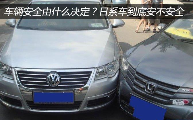 车辆安全由什么决定?日系车到底安不安全