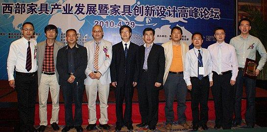 中国西部家具产业发展及家具创新设计高峰论坛