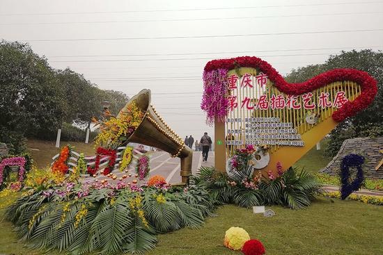 重庆市第九届插花艺术展在石竹山公园开展 为期三天