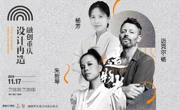 朱哲琴来渝传承与创新重庆传统工艺