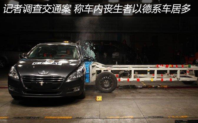 记者调查交通案 称车内丧生者以德系车居多