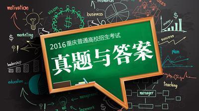 最全!2016重庆市高考真题与答案 拿走不谢