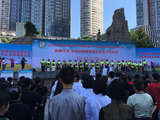 江北区创建国家食品安全示范城市 22名义务监督员上岗