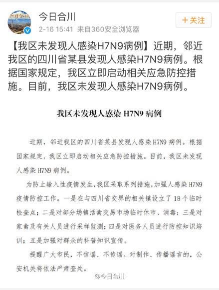 重庆合川通报未发现人感染H7N9病例