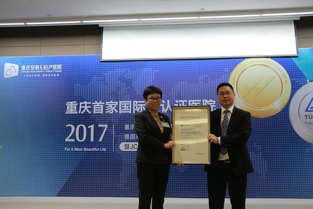 重庆安琪儿妇产医院荣获重庆市首家国际JCI、TUV双认证医院