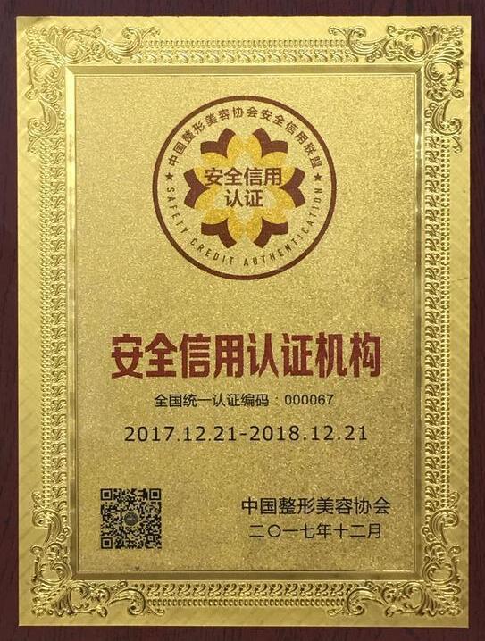 保障患者权益 曹阳丽格获中整协安全信用认证