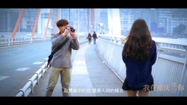 《我在重庆遇见你》山城爱情微电影上线