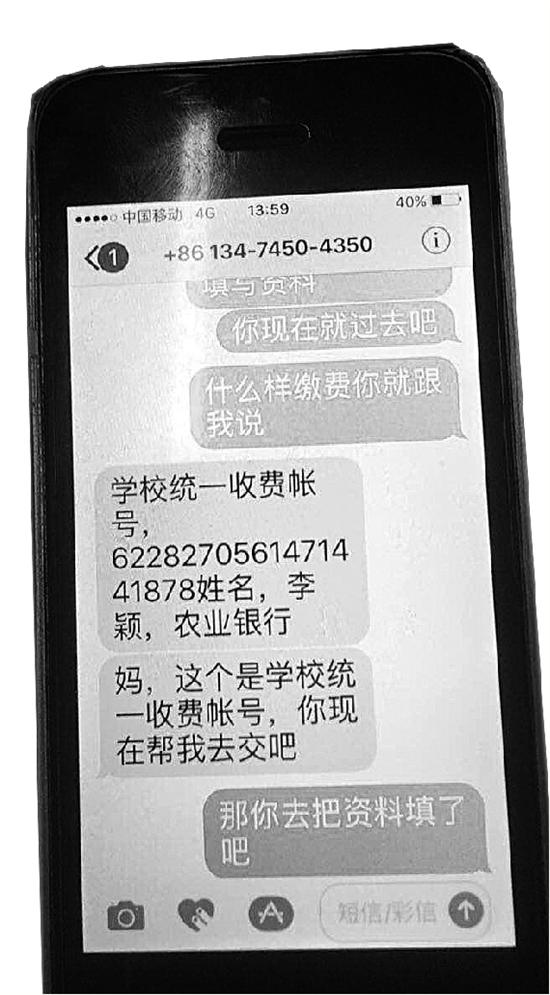 """""""交换生""""短信骗局 家长被骗23万"""