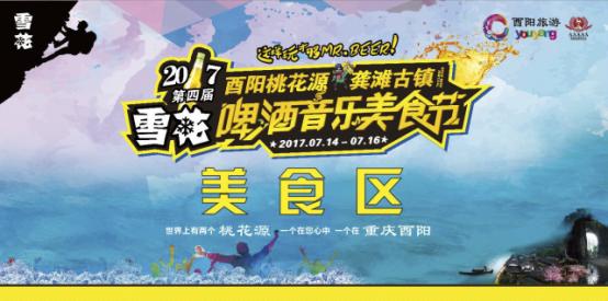 只需9元!带你嗨翻2017酉阳桃花源啤酒音乐节