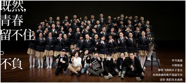 Surprise合唱团,看完发现重庆中学生超有爱