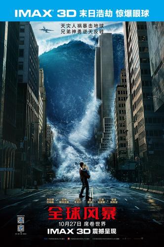 《全球风暴》本周五上映 上演花式虐地球