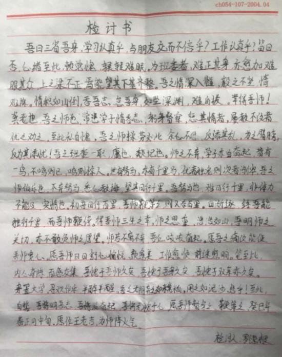 川大学生写文言文检讨书 获老师点赞