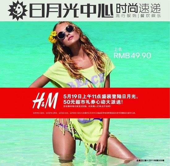 日月光H&M持续发力 人潮不断