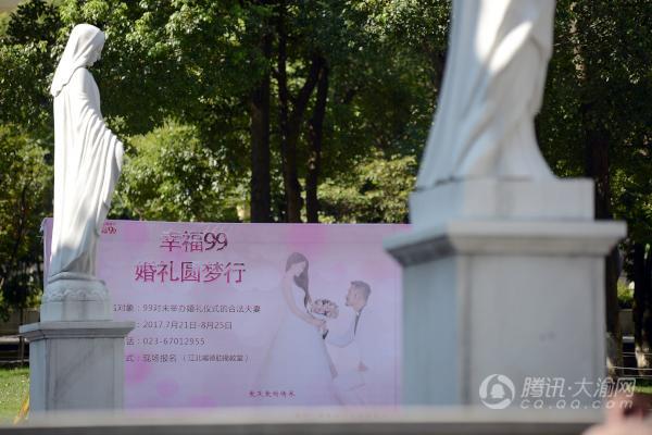 重庆征集99对新婚夫妇 免费在教堂举办集体婚礼