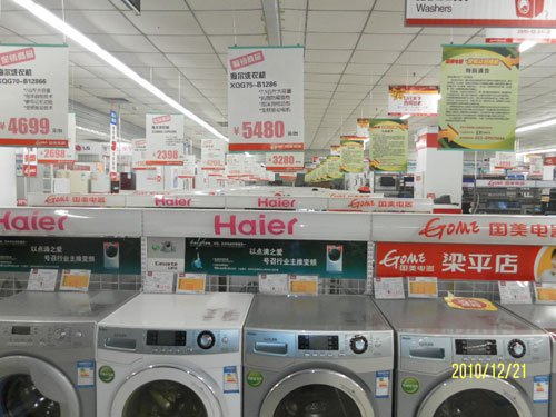 梁平县:国美电器有限公司三十商城