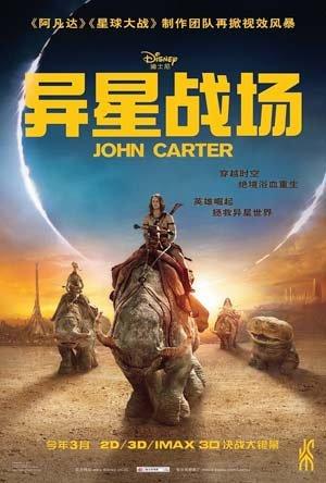 《异星战场》登陆重庆科技馆