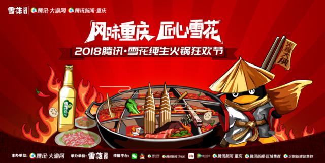2018腾讯火锅狂欢节盛大启幕 邀您嗨翻麻辣江湖