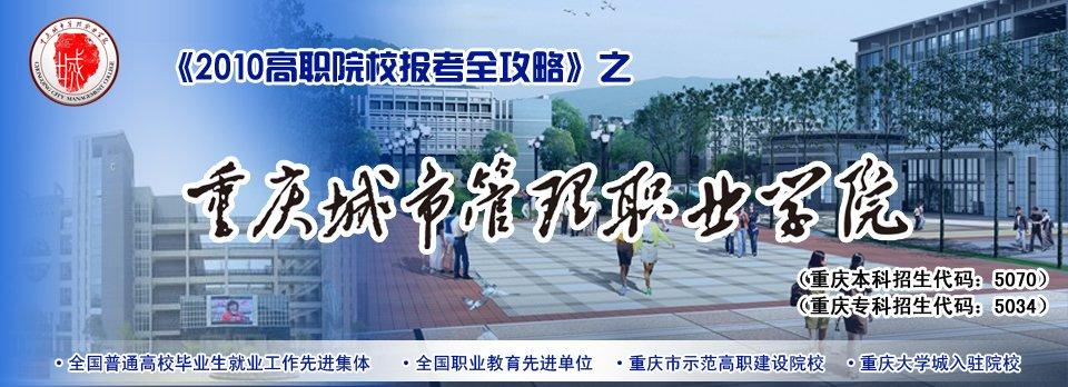 重庆城市管理职业学院_腾讯・大渝网