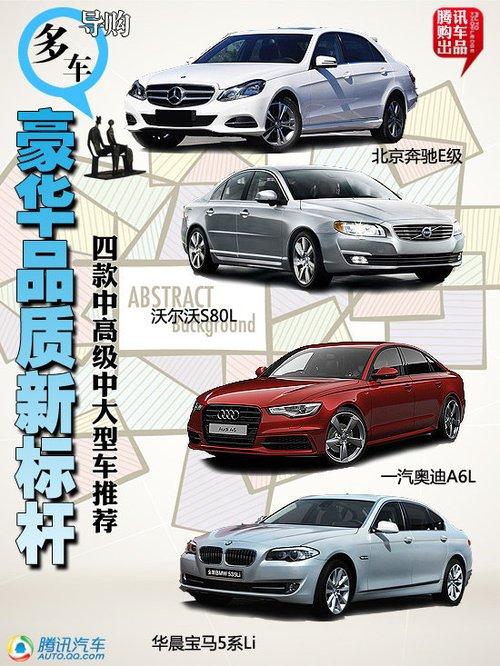 四款中高级中大型车推荐