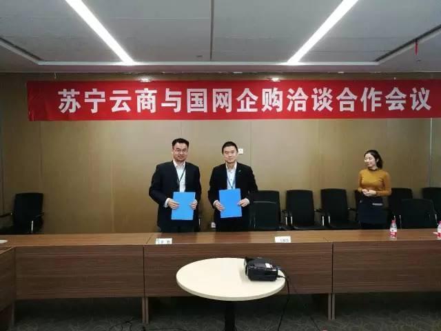 接连中标能源企业采购项目 苏宁稳居能源行业电商采购第一平台