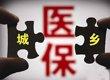 重庆2018年居民医保缴费标准出炉