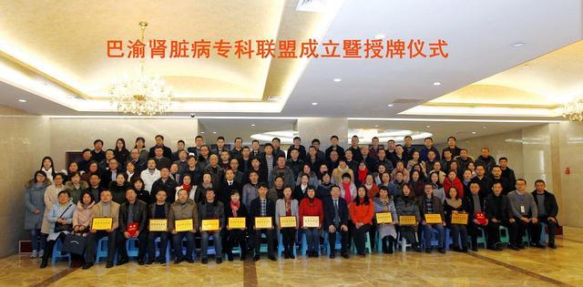 巴渝肾脏病专科联盟在重庆医科大学附属第一医院成立
