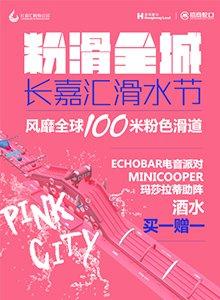 长嘉汇粉红滑水节免费送200张票