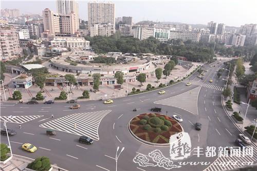 丰都:绘就城市新画卷 助力经济上新阶
