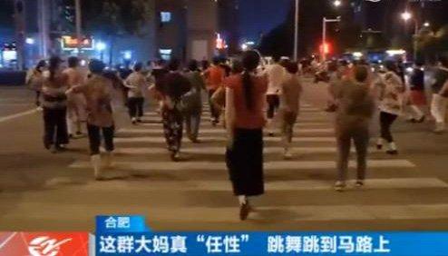 广场舞大妈占领马路