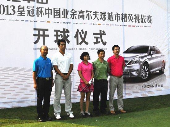 一汽丰田皇冠杯高尔夫挑战赛 成都站开杆
