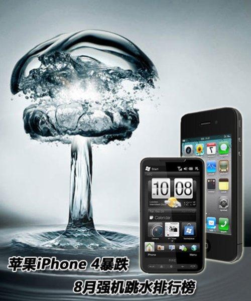 苹果iPhone 4暴跌 强机跳水排行榜