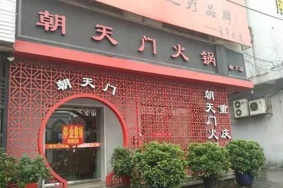 """""""重庆火锅""""再次躺枪 要申请商标保护维权"""