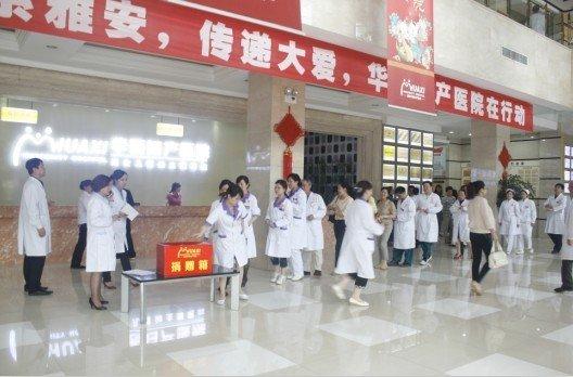 心系雅安 重庆华西妇产医院在行动